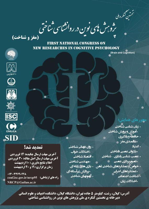 همایش (کنفرانس) علوم اجتماعی، روانشناسی اردیبهشت 1396 ,همایش (کنفرانس) ملی ایران رشت
