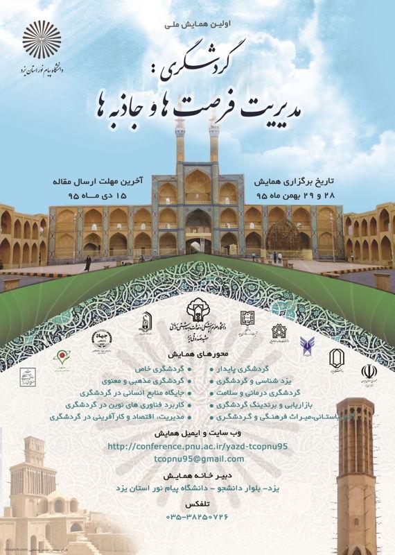 همایش (کنفرانس) تاریخ، گردشگری  بهمن 1395 ,همایش (کنفرانس) ملی ایران یزد