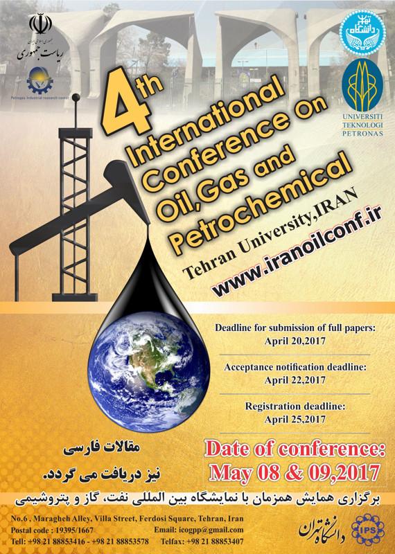 همایش (کنفرانس) مهندسی شیمی، نفت، گاز و پتروشیمی  اردیبهشت 1396 ,همایش (کنفرانس) بین المللی ایران تهران