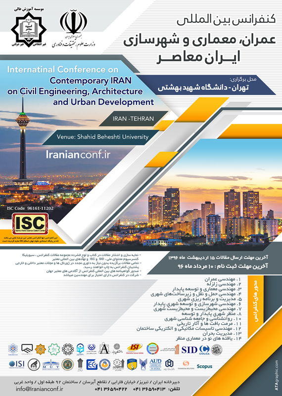 همایش (کنفرانس) عمران، معماری و شهرسازی  مرداد 1396 ,همایش (کنفرانس) بین المللی ایران تهران