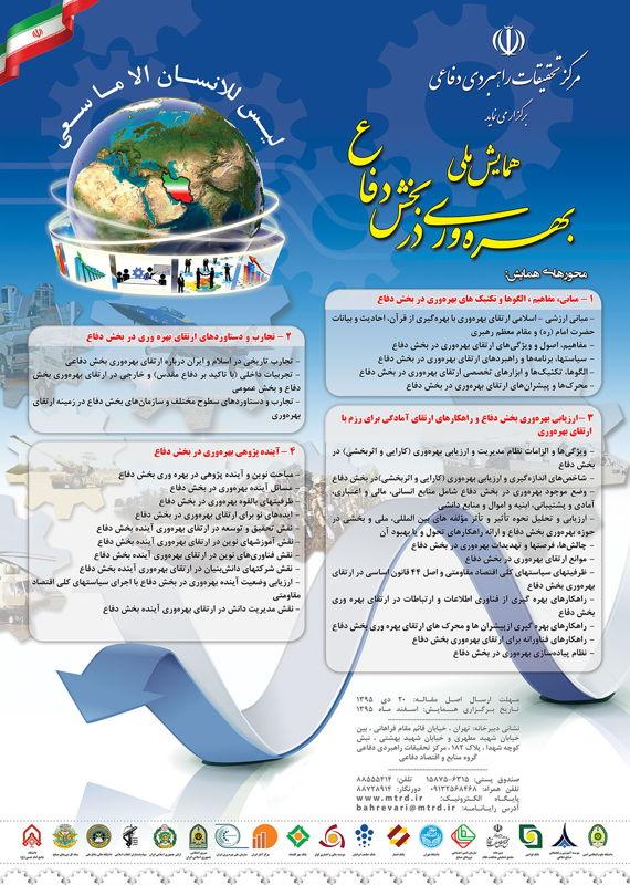 همایش (کنفرانس) اقتصاد، حسابداری مدیریت  اسفند 1395 ,همایش (کنفرانس) ملی ایران