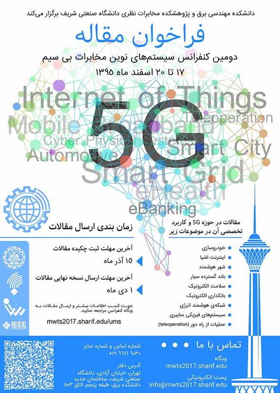 همایش (کنفرانس) برق، الکترونیک  اسفند 1395 ,همایش (کنفرانس)  ایران تهران