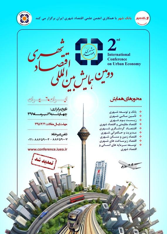 همایش (کنفرانس) اقتصاد، حسابداری  تیر 1396 ,همایش (کنفرانس) بین المللی ایران تهران