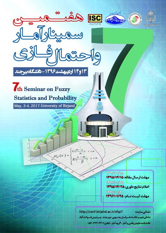 همایش (کنفرانس) ریاضیات  اردیبهشت 1396 ,همایش (کنفرانس)  ایران بیرجند