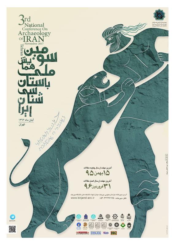 همایش (کنفرانس) تاریخ، گردشگری آبان 1396 ,همایش (کنفرانس) ملی ایران تهران