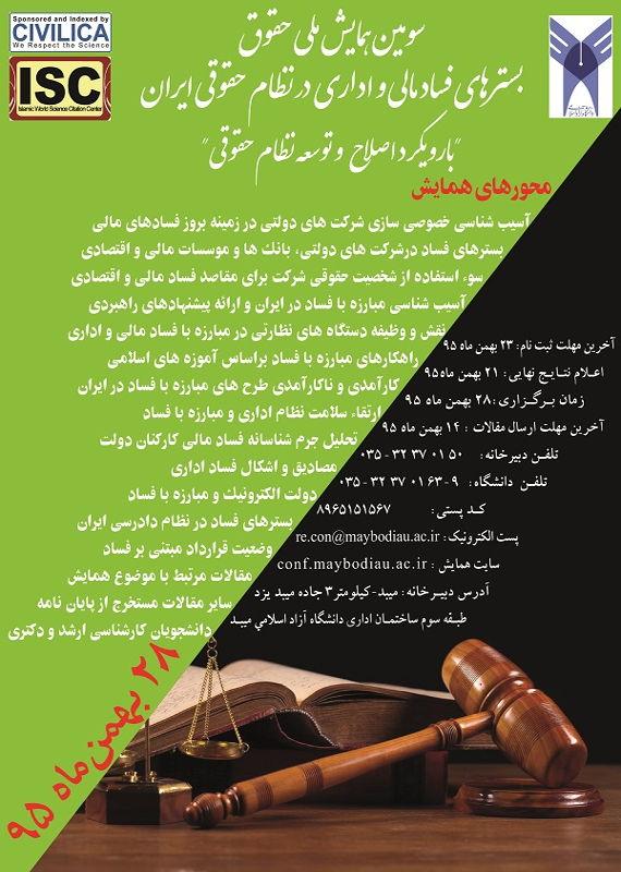 همایش (کنفرانس) حقوق، سیاست  بهمن 1395 ,همایش (کنفرانس) ملی ایران میبد