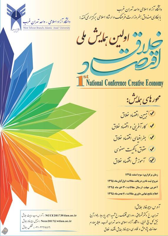 همایش (کنفرانس) اقتصاد، حسابداری  اسفند 1395 ,همایش (کنفرانس) ملی ایران تهران