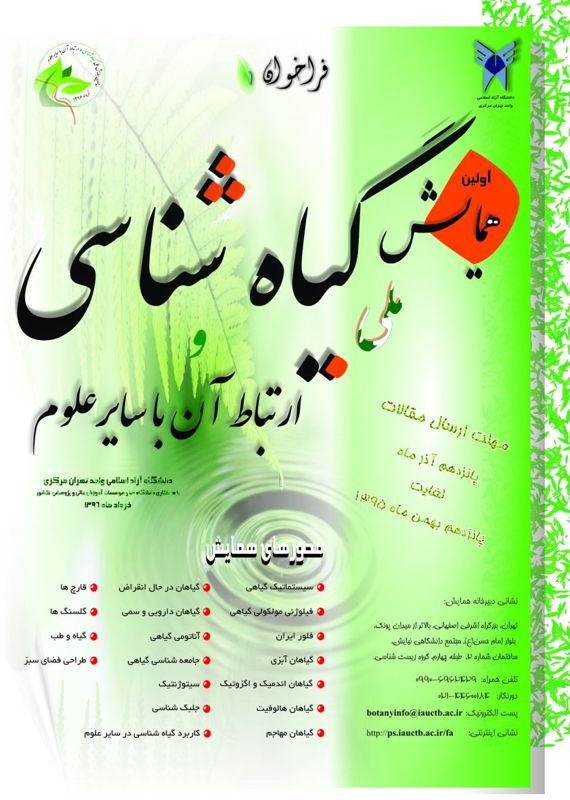 همایش (کنفرانس) زیست شناسی کشاورزی، محیط زیست  خرداد 1396 ,همایش (کنفرانس) ملی ایران تهران