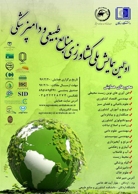 همایش (کنفرانس) دامپزشکی کشاورزی، محیط زیست  اردیبهشت 1396 ,همایش (کنفرانس) ملی ایران اردکان