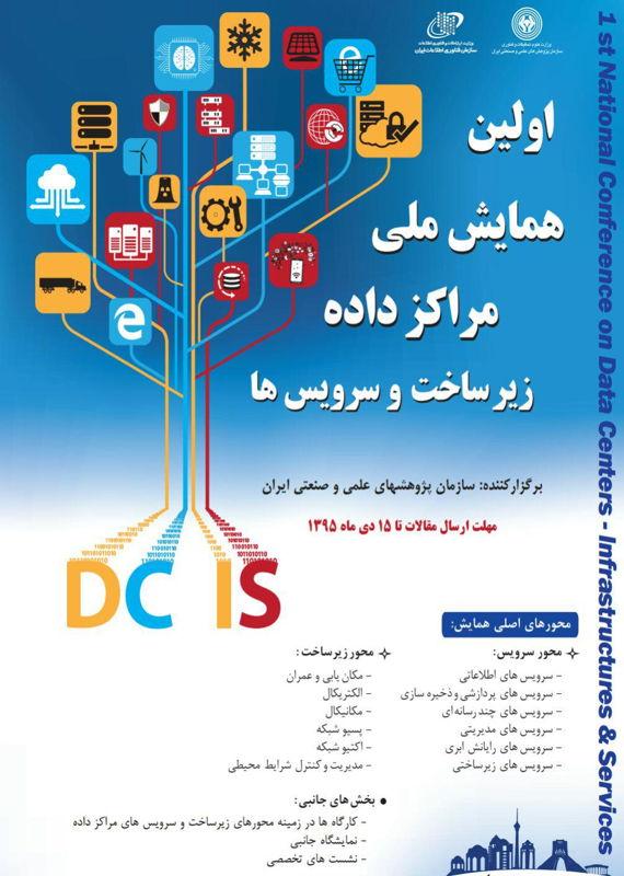 همایش (کنفرانس) برق، الکترونیک کامپیوتر، IT  اردیبهشت 1396 ,همایش (کنفرانس) ملی ایران