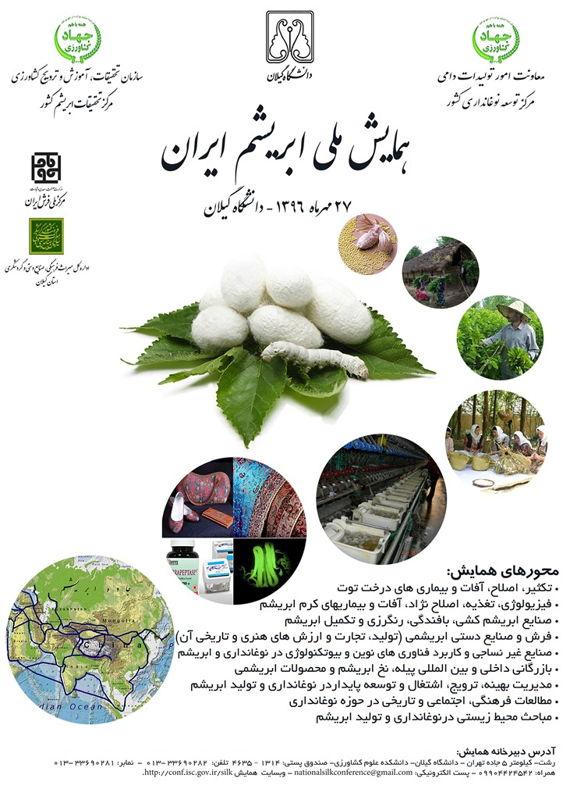همایش (کنفرانس) هنر  مهر 1396 ,همایش (کنفرانس) ملی ایران رشت