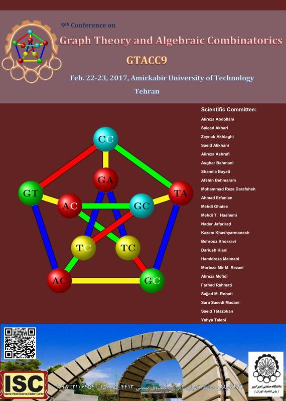 همایش (کنفرانس) ریاضیات  اسفند 1395 ,همایش (کنفرانس)  ایران تهران