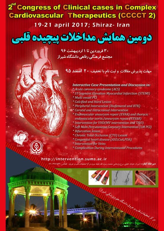 کنگره پزشکی و سلامت  فروردین الی 1 اردیبهشت 1396 ,کنگره  ایران شیراز