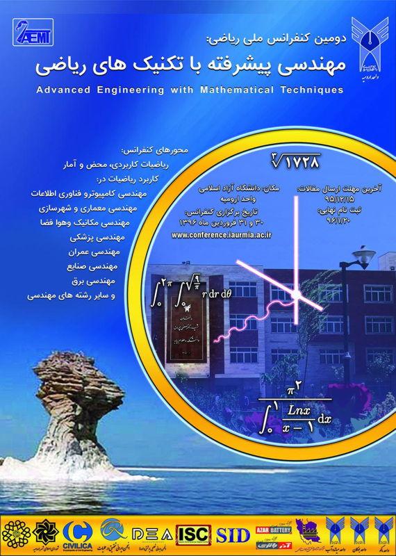 همایش (کنفرانس) ریاضیات فنی و مهندسی  فروردین 1396 ,همایش (کنفرانس) ملی ایران ارومیه