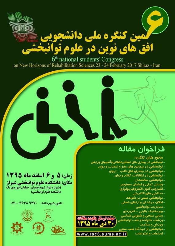 کنگره پزشکی و سلامت  اسفند 1395 ,کنگره ملی ایران شیراز