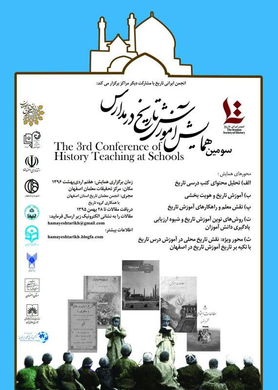 همایش (کنفرانس) تاریخ، گردشگری علوم تربیتی و آموزشی  اردیبهشت 1396 ,همایش (کنفرانس)  ایران اصفهان