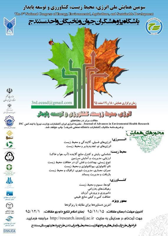 همایش (کنفرانس) کشاورزی، محیط زیست  اسفند 1395 ,همایش (کنفرانس)  ایران سنندج