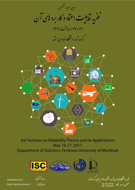 همایش (کنفرانس) ریاضیات  اردیبهشت 1396 ,همایش (کنفرانس)  ایران مشهد