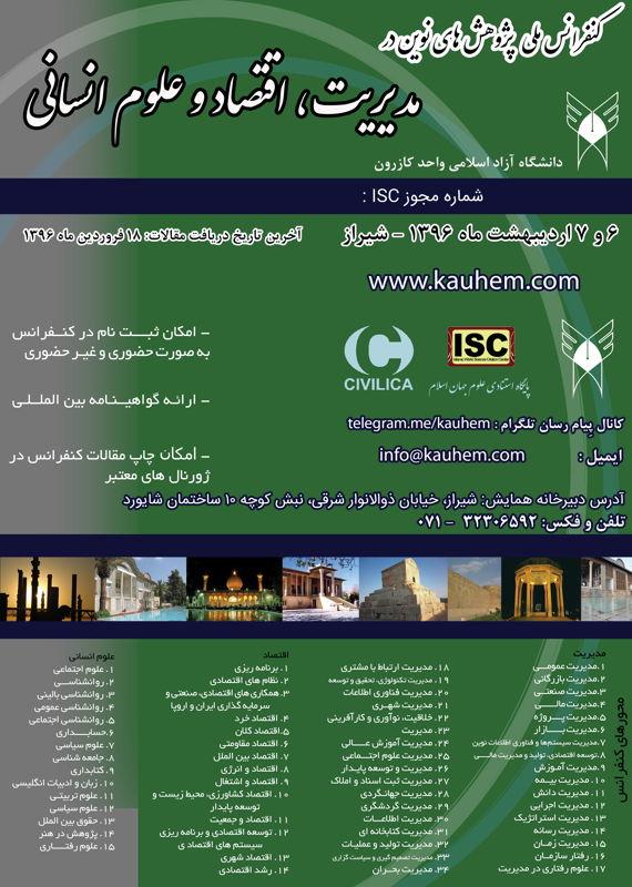 همایش (کنفرانس) اقتصاد، حسابداری علوم انسانی مدیریت اردیبهشت 1396 ,همایش (کنفرانس) ملی ایران شیراز