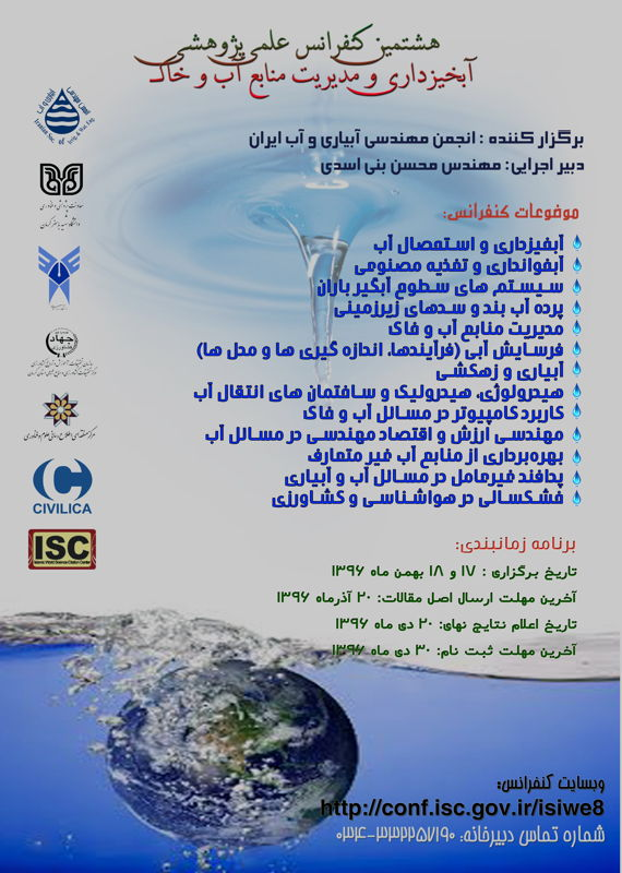 همایش (کنفرانس) کشاورزی، محیط زیست  بهمن 1396 ,همایش (کنفرانس) ملی ایران