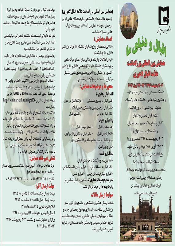 همایش (کنفرانس) ادبیات، فرهنگ  اردیبهشت 1396 ,همایش (کنفرانس) بین المللی ایران زاهدان