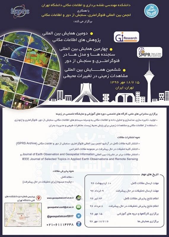 همایش (کنفرانس) جغرافیا، زمین شناسی عمران، معماری و شهرسازی  مهر 1396 ,همایش (کنفرانس)  ایران تهران