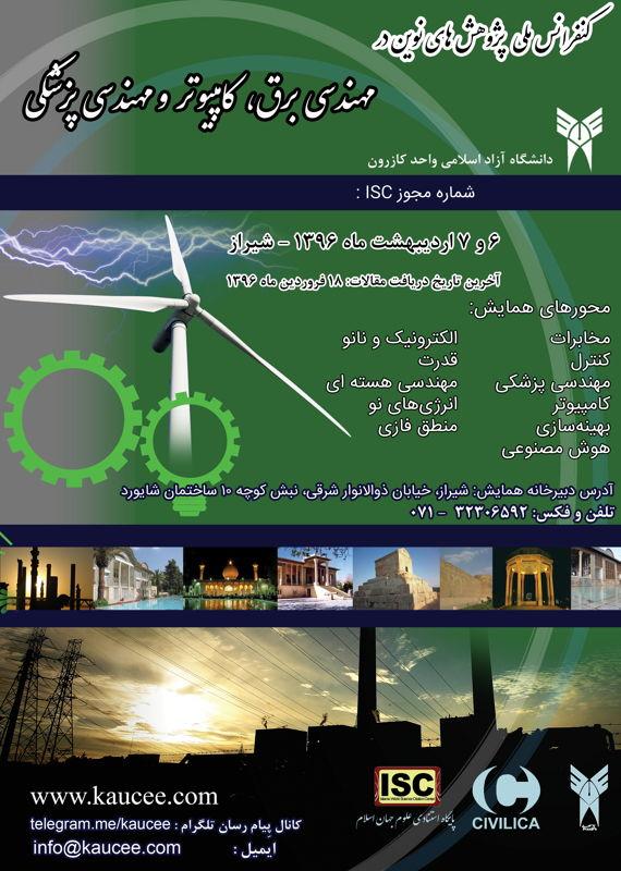 همایش (کنفرانس) برق، الکترونیک کامپیوتر، IT مهندسی پزشکی  اردیبهشت 1396 ,همایش (کنفرانس) ملی ایران