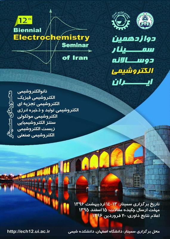 همایش (کنفرانس) شیمی  اردیبهشت 1396 ,همایش (کنفرانس)  ایران اصفهان