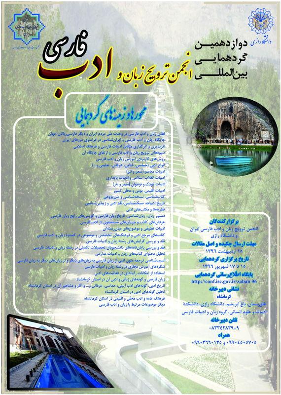 همایش (کنفرانس) ادبیات، فرهنگ  شهریور 1396 ,همایش (کنفرانس) بین المللی ایران کرمانشاه