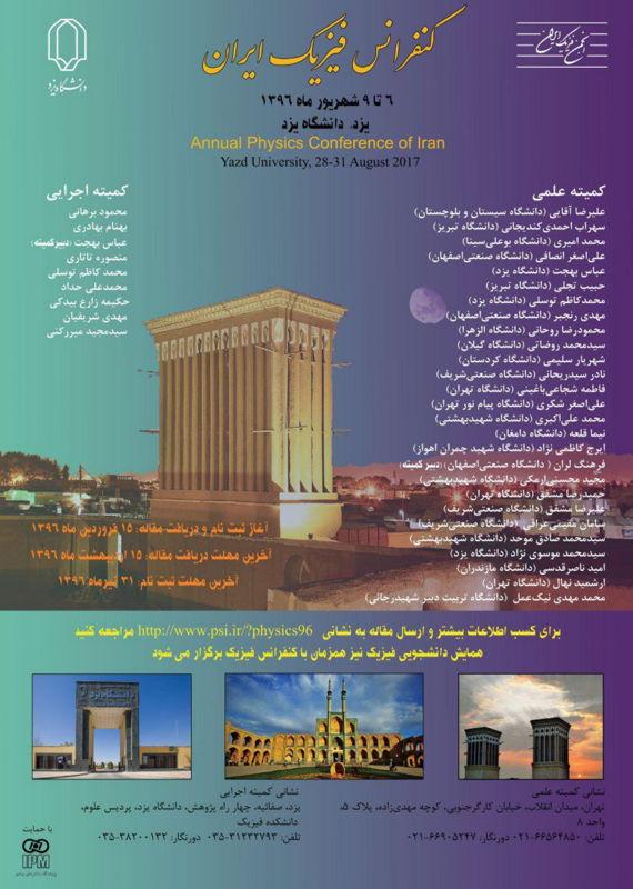 همایش (کنفرانس) فیزیک شهریور 1396 ,همایش (کنفرانس) ایران یزد