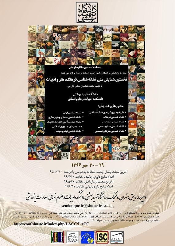 همایش (کنفرانس) ادبیات، فرهنگ هنر  مهر 1396 ,همایش (کنفرانس)  ایران تهران