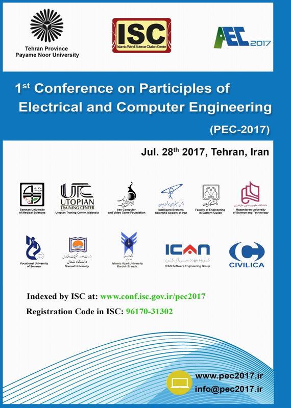 همایش (کنفرانس) برق، الکترونیک کامپیوتر، IT  مرداد 1396 ,همایش (کنفرانس)  ایران تهران