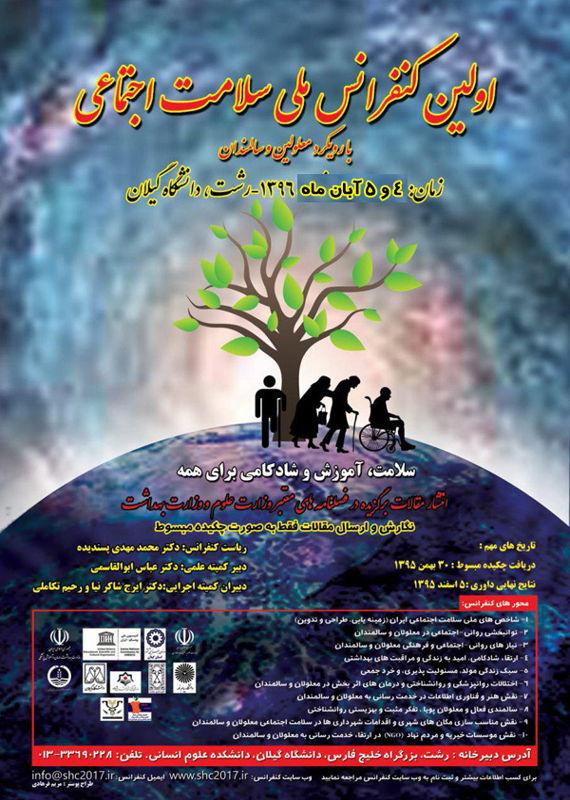 همایش (کنفرانس) علوم اجتماعی، روانشناسی آبان 1396 ,همایش (کنفرانس) ملی ایران رشت