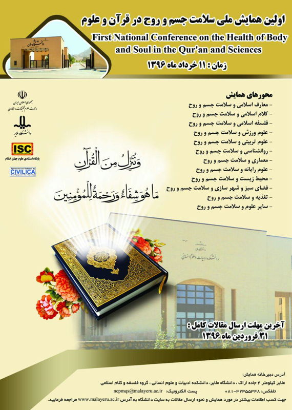 همایش (کنفرانس) دین و مذهب علوم اجتماعی، روانشناسی علوم تربیتی و آموزشی خرداد 1396 ,همایش (کنفرانس) ملی ایران ملایر