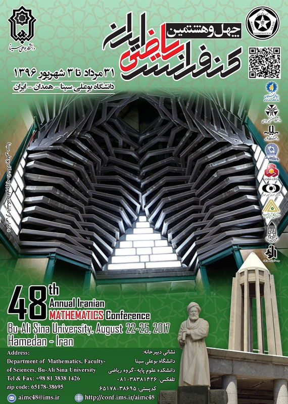 همایش (کنفرانس) ریاضیات مرداد الی 3 شهریور 1396 ,همایش (کنفرانس) ایران همدان