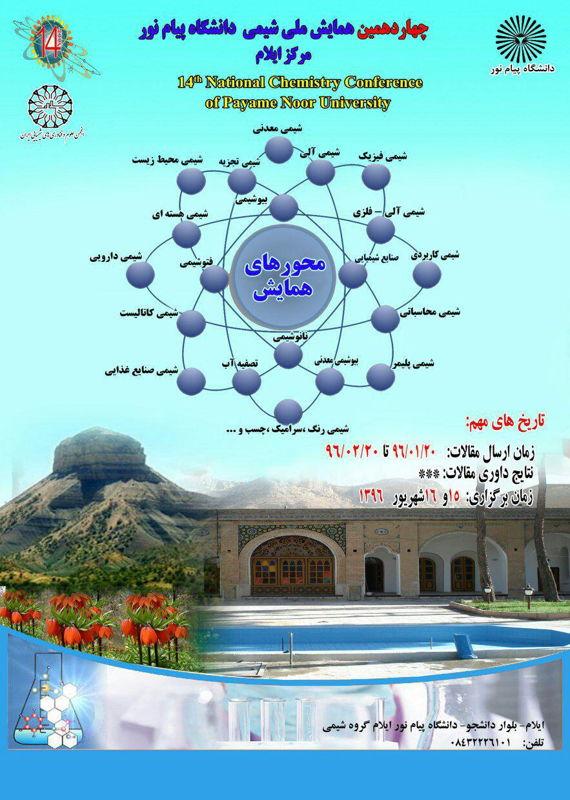 همایش (کنفرانس) شیمی  شهریور 1396 ,همایش (کنفرانس)  ایران ایلام
