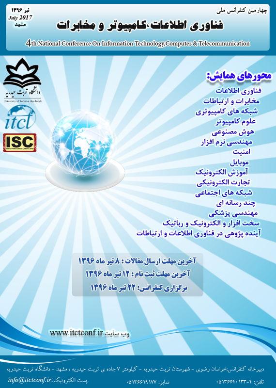 همایش (کنفرانس) برق، الکترونیک کامپیوتر، IT خرداد 1396 ,همایش (کنفرانس) ملی ایران تربت حیدریه