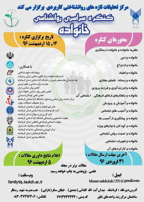 همایش (کنفرانس) علوم اجتماعی، روانشناسی  اردیبهشت 1396 ,همایش (کنفرانس) ملی ایران کرمانشاه