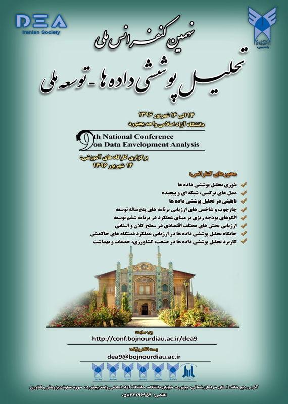 همایش (کنفرانس) کامپیوتر، IT شهریور 1396 ,همایش (کنفرانس) ملی ایران بجنورد