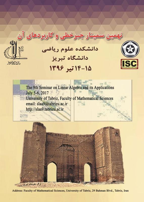 همایش (کنفرانس) ریاضیات  تیر 1396 ,همایش (کنفرانس)  ایران تبریز
