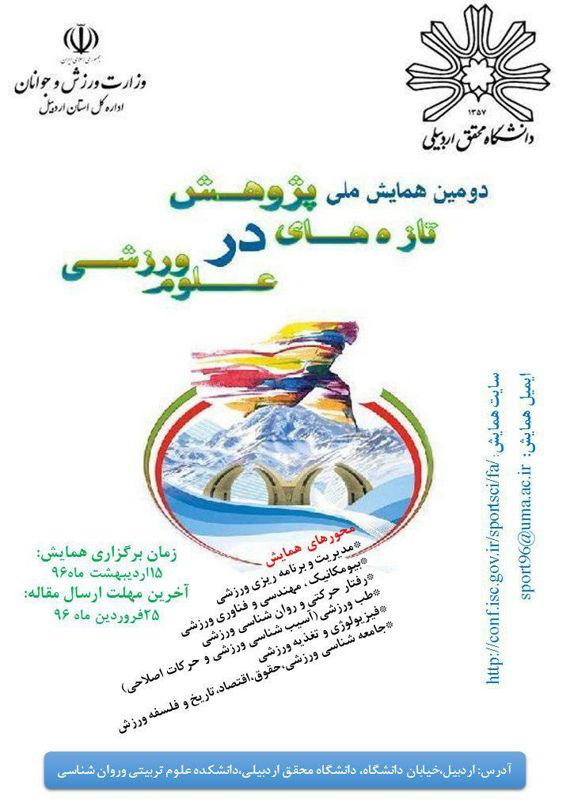 همایش (کنفرانس) تربیت بدنی و علوم ورزشی  اردیبهشت 1396 ,همایش (کنفرانس) ملی ایران اردبیل