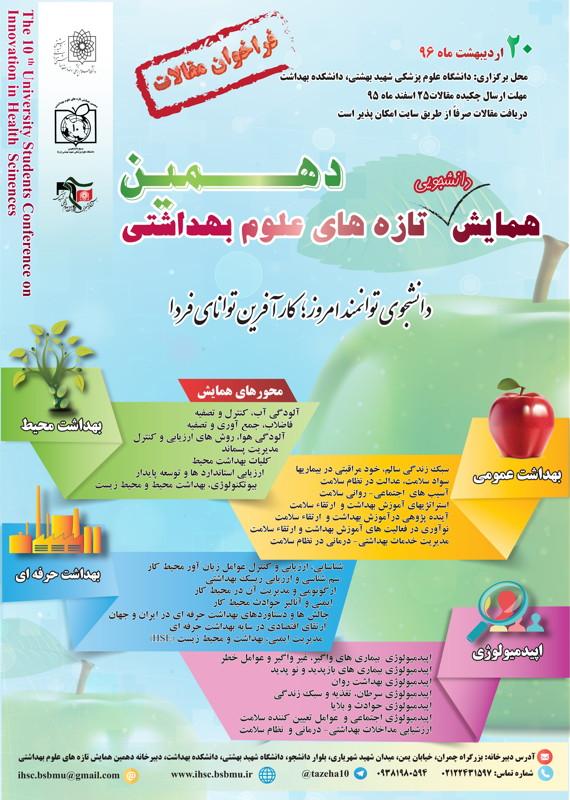 کنگره پزشکی و سلامت اردیبهشت 1396 ,کنگره ایران تهران