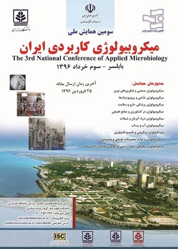 کنگره پزشکی و سلامت زیست شناسی  خرداد 1396 ,کنگره ملی ایران بابلسر