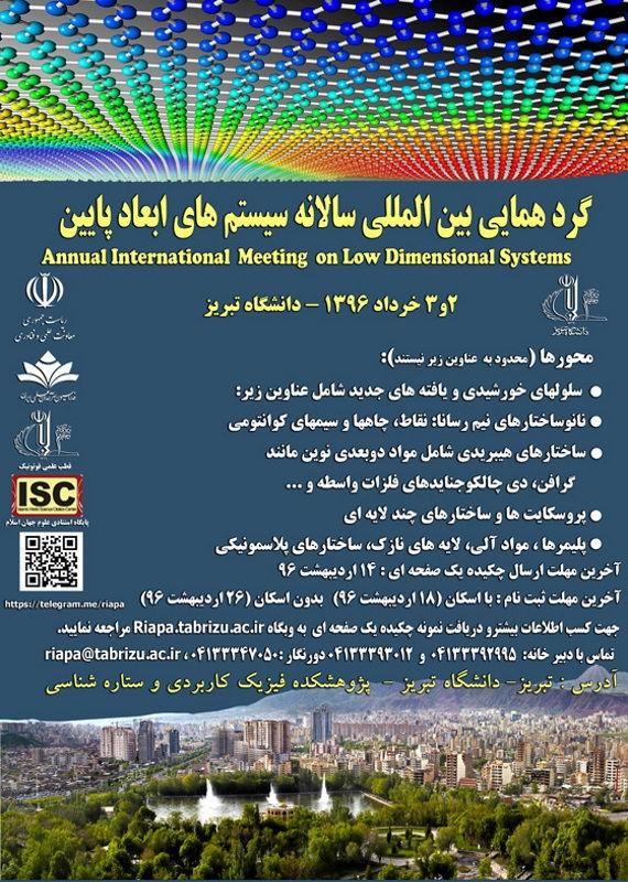همایش (کنفرانس) فیزیک خرداد 1396 ,همایش (کنفرانس) بین المللی ایران تبریز