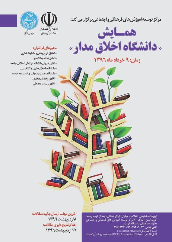 همایش (کنفرانس) علوم اجتماعی، روانشناسی علوم تربیتی و آموزشی  خرداد 1396 ,همایش (کنفرانس)  ایران تهران