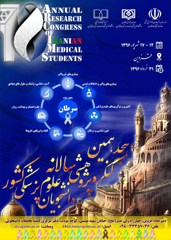 کنگره پزشکی و سلامت شهریور 1396 ,کنگره ملی ایران قزوین