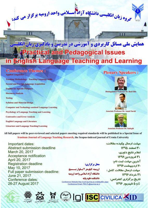 همایش (کنفرانس) ادبیات، فرهنگ علوم تربیتی و آموزشی شهریور 1396 ,همایش (کنفرانس) ملی ایران ارومیه