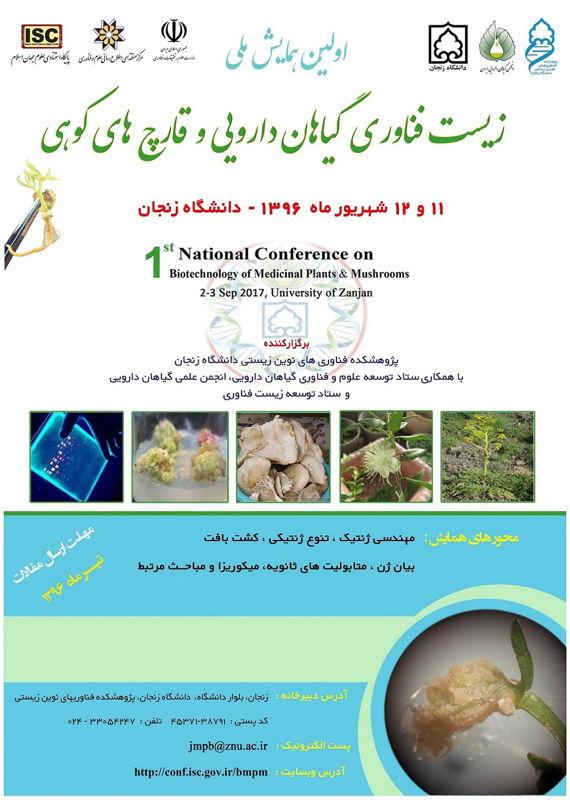 همایش (کنفرانس) زیست شناسی کشاورزی، محیط زیست شهریور 1396 ,همایش (کنفرانس) ملی ایران زنجان