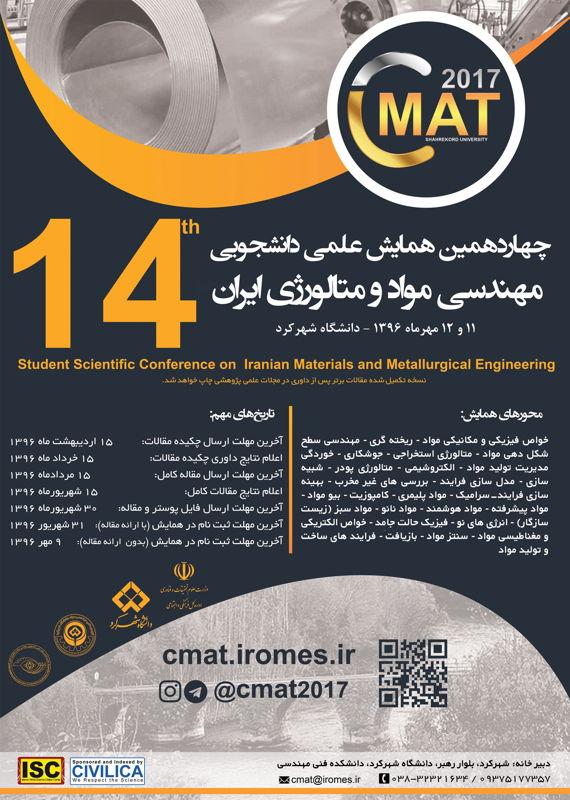 همایش (کنفرانس) مواد، متالوژی، معدن مهر 1396 ,همایش (کنفرانس) ایران شهرکرد