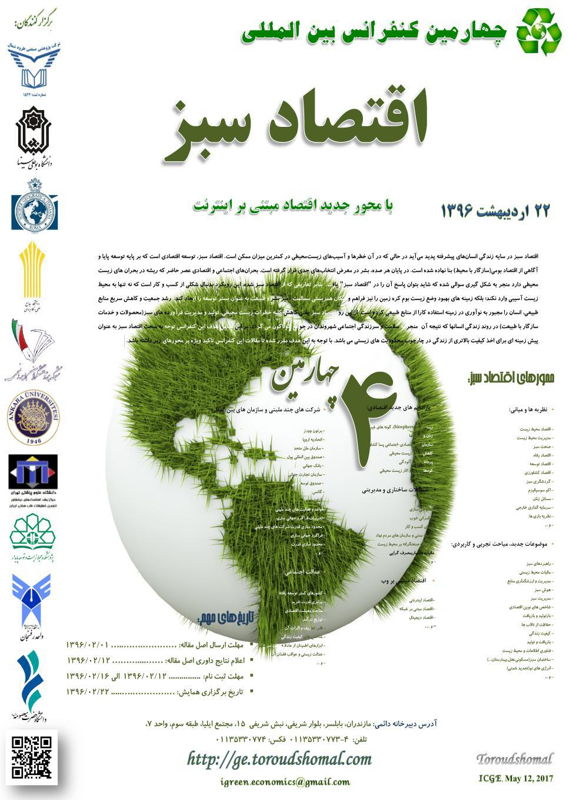 http://conferenceyab.ir/Conferences-imgs/1396/01/fourth-international-conference-on-green-economics.jpg
